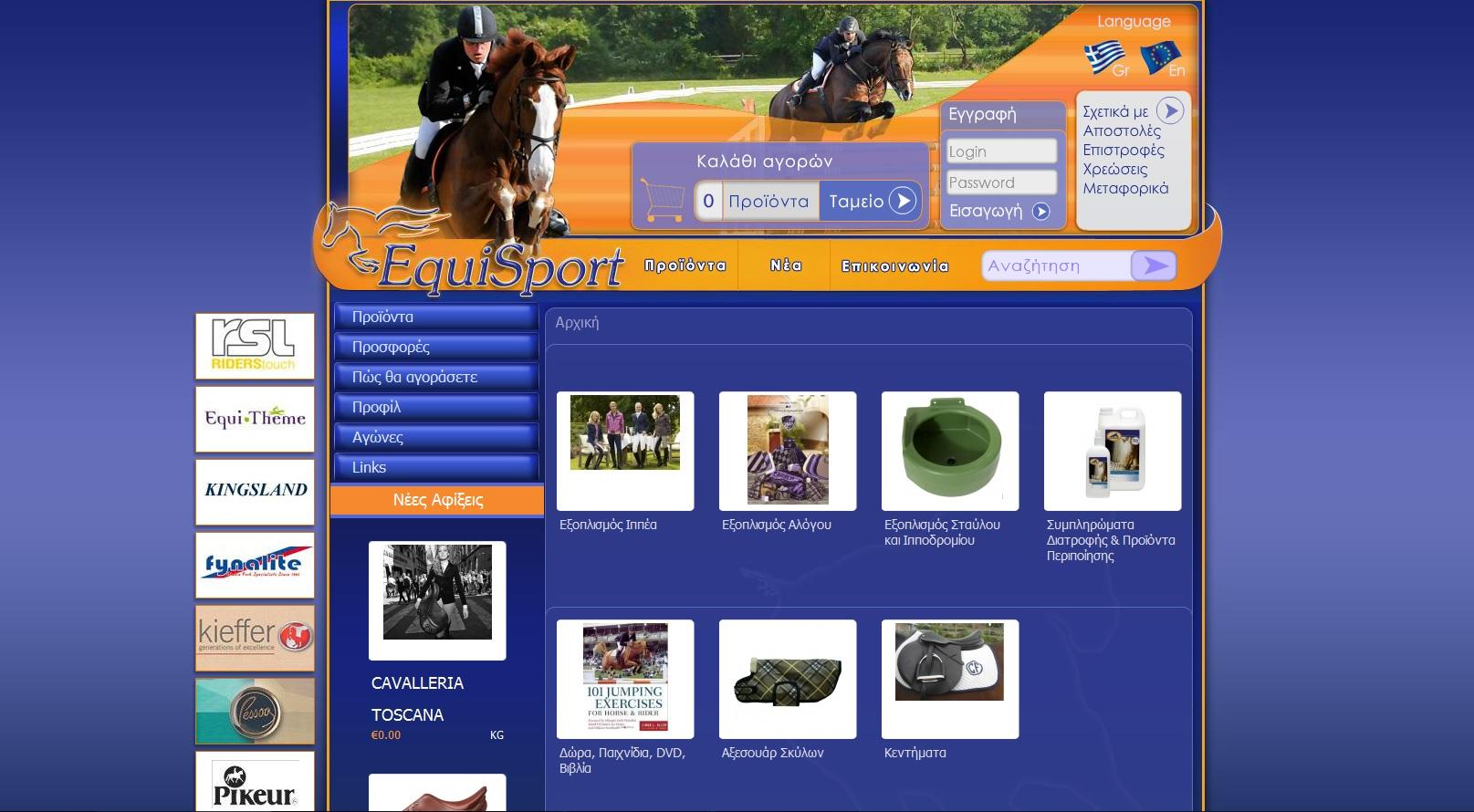 Equipsports. Είδη ιππασίας