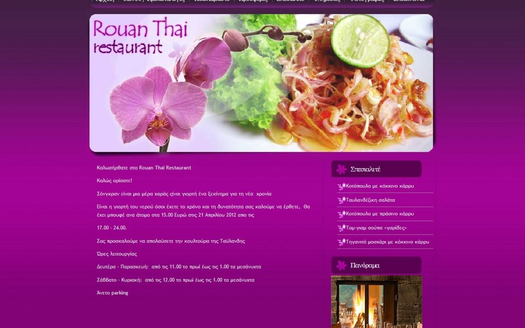 Rouan thai. Ταιλανδέζικο εστιατόριο
