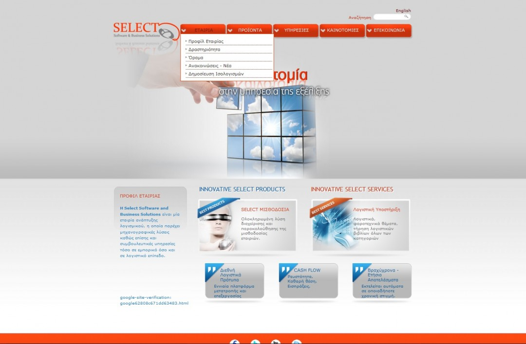 Select software. Δημιουργία λογισμικού