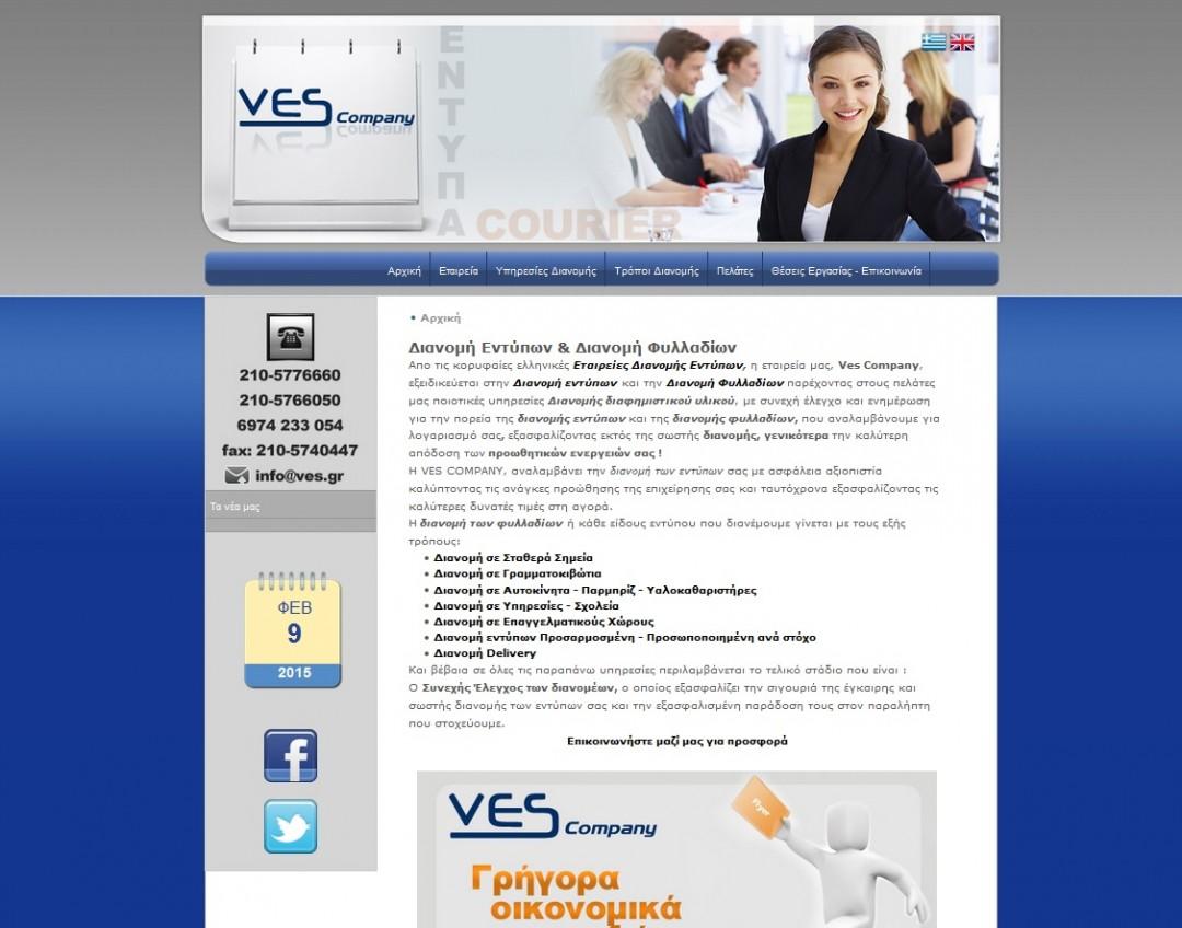 Ves. Εταιρία διανομής φυλλαδίων