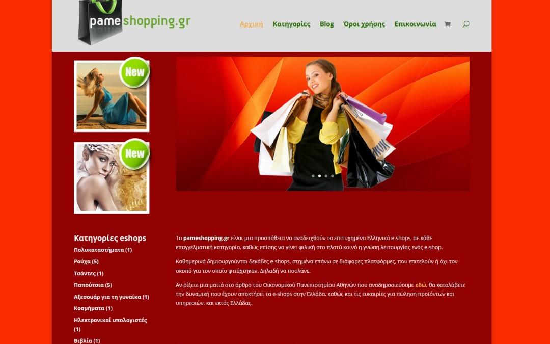 Pameshopping.gr