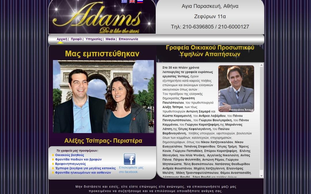 Adams work. Γραφείο εύρεσης προσωπικού