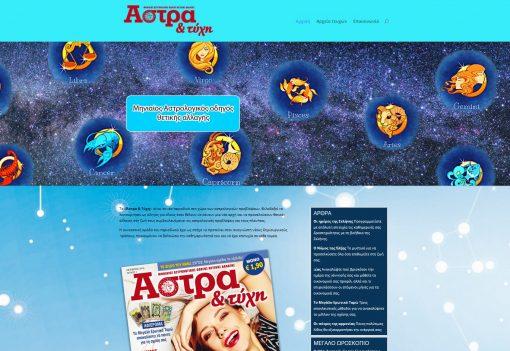 Astramag. Περιοδικό αστρολογίας