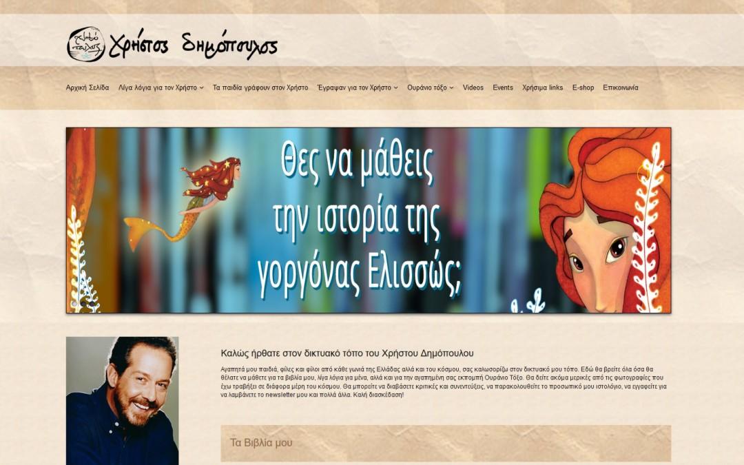 Christos Demopoulos. Συγγραφέας-Παρουσιαστής