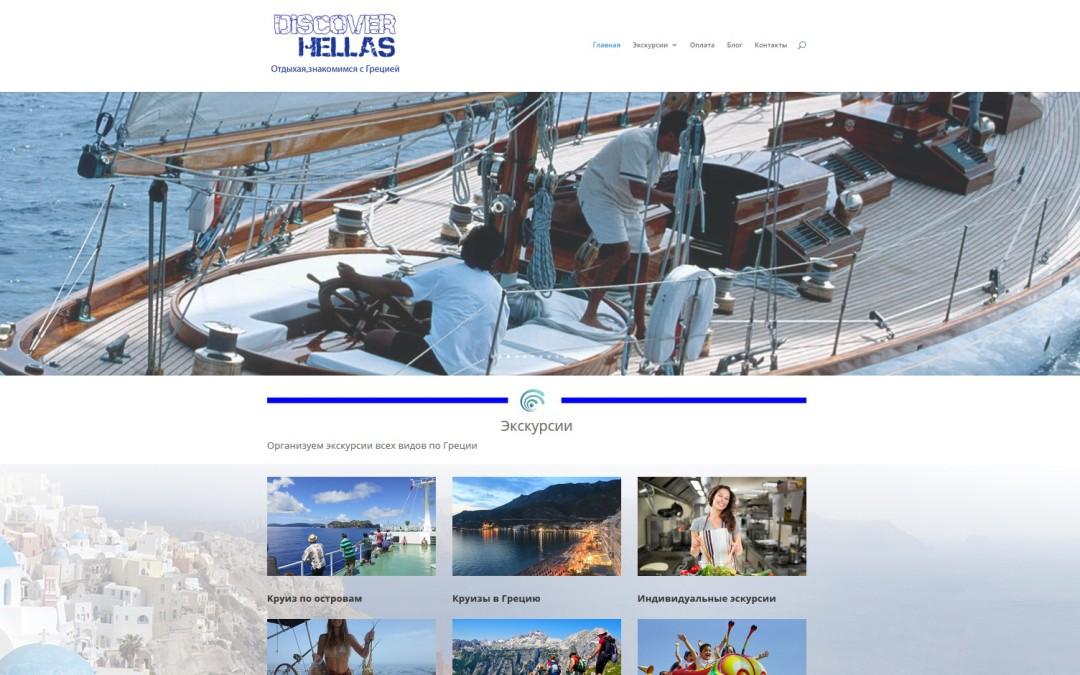 Discover Hellas