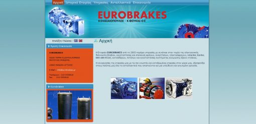 Eurobrakes. Συνεργείο φορτηγών