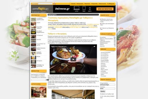 Pamefagito. Directory εστιατορίων