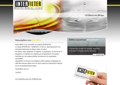 Interfilter