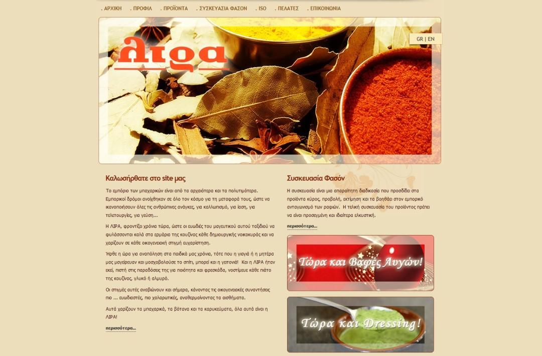 lira-spices. Βιομηχανία μπαχαρικών